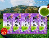 世界農業遺産「茶草場農法」の深蒸し茶5本セット