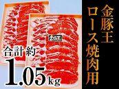 金豚王ロース焼肉用
