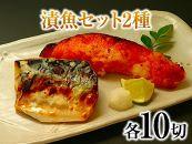 ヤマソウ焼津漬漬魚セット2種