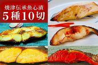 焼津伝承魚心漬5種10切