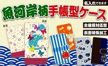 【全機種対応】魚河岸柄手帳型スマホケース