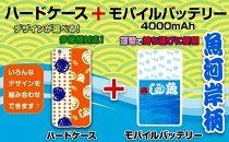 魚河岸柄スマホケース+モバイルバッテリー