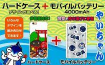 やいちゃんスマホケース+モバイルバッテリー