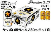 黒ラベル350ml缶×1箱+ヱビス350ml缶×2本