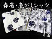 森省・魚がしシャツ