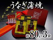 静岡産うなぎ蒲焼「静生旅鰻」UCR083