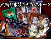 水産庁長官賞受賞の〆鯖と岩清ひもの・スモーク