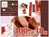 オーガニックfood「ネコちゃんごはん」1.8kg