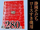 特選和牛静岡そだちすき焼用約280g