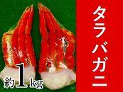 タラバガニ約1kg(Net約850g)