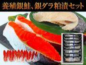 銀鮭(中辛)約320g/4切×3パックと銀ダラ粕漬8切