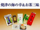 焼津の海の幸&お茶三昧