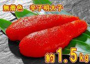 無着色辛子明太子約1.5kg(約500g×3)