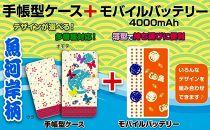 魚河岸柄手帳型スマホケース+モバイルバッテリー