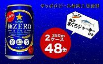 極ZERO350ml×2ケース+まぐろジャーキー