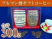 ブルマン樽ギフトコーヒー