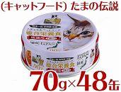 (キャットフード)たまの伝説総合栄養食48缶セット
