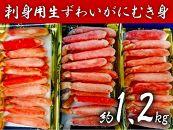 カネト平田刺身用ずわいかに約400g×3
