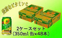 キレートレモンサワー(果汁入)350ml缶×2箱