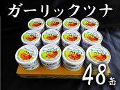 ガーリックツナ48缶入