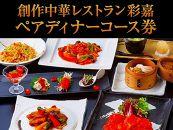 創作中華レストラン彩嘉ペアディナーコース券