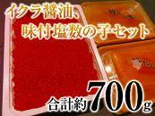 極上!お寿司屋さんが使うイクラ醤油漬+味付数の子
