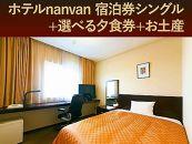 ホテルnanvan宿泊券シングル+選べる夕食券+お土産