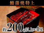 国産深蒸し鰻蒲焼 約200g×4尾