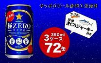 極ZERO350ml×3ケース+まぐろジャーキー