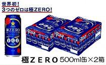 極ZERO(プリン体0.00)500ml缶×2箱