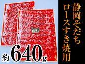 特選和牛静岡そだちすき焼用約640g