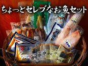 焼津の老舗鯖屋のトンボマグロと鯖、海の幸セット