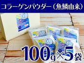 おさかなコラーゲン100g×5袋セット