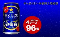 極ZERO350ml×4ケース