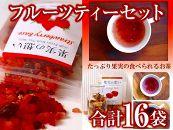果実をギュッ!フルーツティー16袋セット