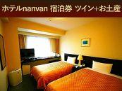 ホテルnanvan宿泊券ツイン+お土産