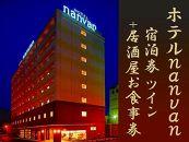 ホテルnanvan宿泊券ツイン+居酒屋お食事券