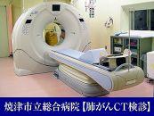 焼津市立総合病院【肺がんCT検診】