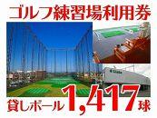 ゴルフ練習場利用券15K