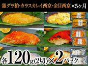 5ヶ月定期便老舗伝統の味焼津漬魚セット各2