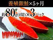 旨!銀鮭(中辛)切身約320g/4切×3パック×5ヶ月