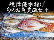 焼津港水揚げ旬のお魚豊漁セット
