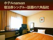 ホテルnanvan宿泊券シングル+話題の六角脳枕
