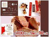 【頒布会】オーガニックfood「ネコちゃんごはん」