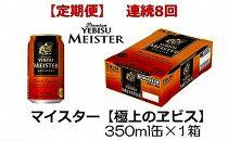 [定期便]ヱビスマイスター350ml缶×1箱(連続8回)