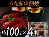 国産うなぎ串蒲焼約100g×4串