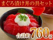 まんぷくマグロ漬丼の具セット