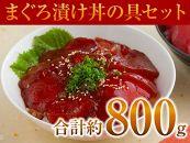 8食分!!天然マグロ丼の具セット