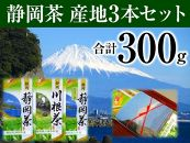 静岡茶産地3本セット