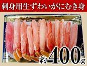 カネト平田刺身用生ずわいかにむき身約400g